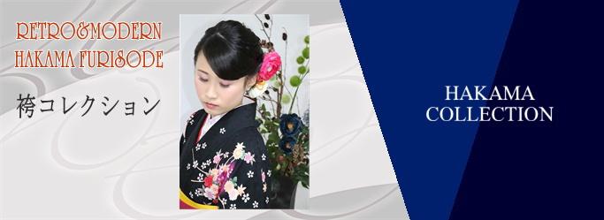 日産呉服・和田甚、袴コレクション