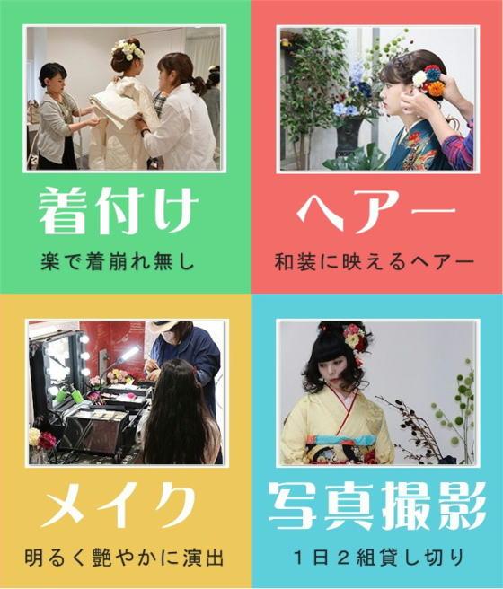 大阪都島、日産呉服・和田甚|キモノレンタル、着付け、ヘアー、メイク、ネイル、写真撮影|